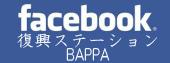 facebook_bappa