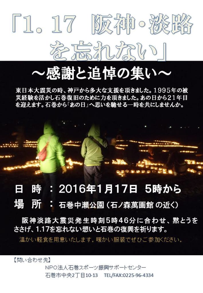 2016.1.17追悼チラシ