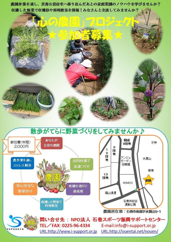 農園参加者募集チラシ(表) (002)