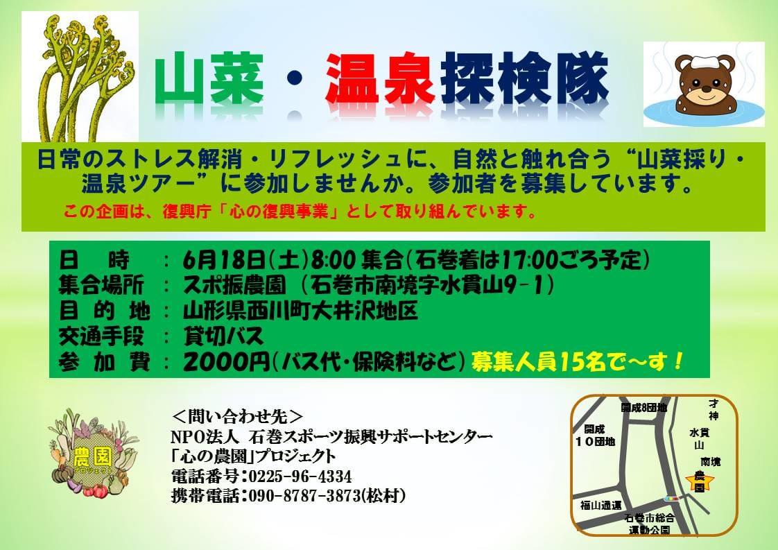 山菜・温泉探検隊 (003)
